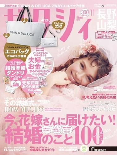 ゼクシィ2020年11月号に掲載されました。