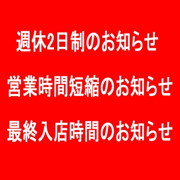営業時間短縮・最終入店時間・週休2日制のお知らせ