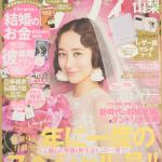 ゼクシィ2021年2月号に掲載されました。