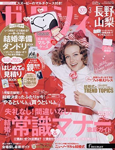 ゼクシィ2021年3月号に掲載されました。