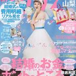 ゼクシィ2021年4月号に掲載されました。