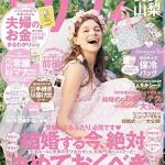 ゼクシィ2021年5月号に掲載されました。