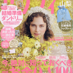 ゼクシィ2021年8月号に掲載されました。
