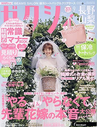 ゼクシィ2021年9月号に掲載されました。